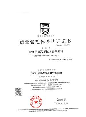 ISO9000质量管理体系认证证书