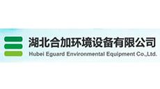湖北合加环境设备有限公司-同辉汽车合作伙伴