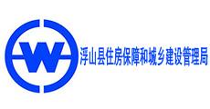 浮山县住房保障和城乡建设管理局-同辉汽车合作伙伴