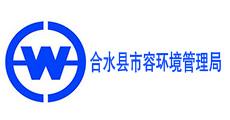 合水县市容环境管理局-同辉汽车合作伙伴