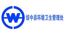 绥中县环境卫生管理处-同辉汽车合作伙伴