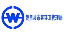 赞皇县市容环卫管理局-同辉汽车合作伙伴