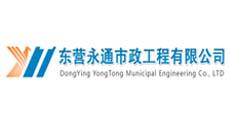 东营永通市政工程有限公司-同辉汽车合作伙伴